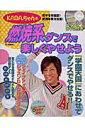 【送料無料】KABA.ちゃんの燃焼系ダンスで楽しくやせよう [ KABA.ちゃん ]