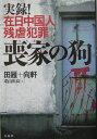 【送料無料】喪家の狗 [ 田雁 ]