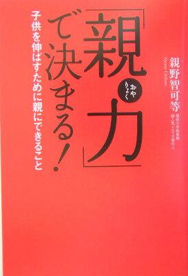 【送料無料】「親力」で決まる!