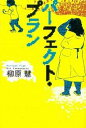 柳原慧『パーフェクト・プラン』宝島社文庫