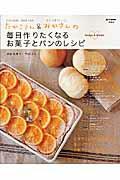 【送料無料】たかこさん&みかさんの毎日作りたくなるお菓子とパンのレシピ [ 稲田多佳子 ]