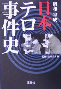 【送料無料】昭和・平成日本テロ事件史 [ 別冊宝島編集部 ]