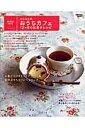 かよさんのおうちカフェ12ケ月のお菓子レシピ