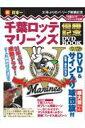 千葉ロッテマリーンズ優勝記念DVD book