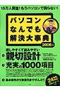 パソコンなんでも解決大事典(2006年版)