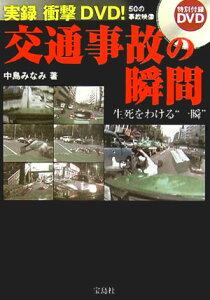 実録衝撃DVD!交通事故の瞬間
