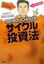 Daibouchou式サイクル投資法