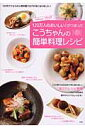 【送料無料】こうちゃんの簡単料理レシピ