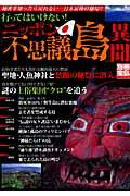 沖縄・新城島の豊年祭 現代日本でこんな秘祭があるんでしょうか