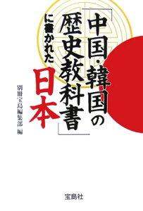 【送料無料】「中国・韓国の歴史教科書」に書かれた日本(ニッポン) [ 別冊宝島編集部 ]