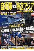 """【送料無料】自衛隊vs""""特定アジア"""""""