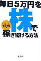 毎日5万円を株で稼ぎ続ける方法