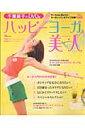 【送料無料】千葉麗子のDVD deハッピーヨーガ美人