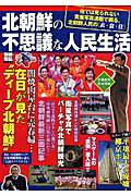 【送料無料】北朝鮮の不思議な人民生活