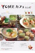【送料無料】YOMEカフェレシピ