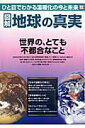 ■図解地球の真実(別冊宝島)~世界の、とても不都合なこと~2007年02月