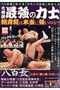 大相撲最強の力士