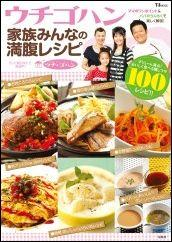 【送料無料】ウチゴハン 家族みんなの満腹レシピ