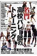 【送料無料】名門高校バレー部のトレーニング