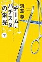 【楽天ブックスなら送料無料】チーム・バチスタの栄光(下) [ 海堂尊 ]