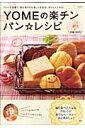 【送料無料】YOMEの楽チンパン・レシピ [ 大井純子 ]
