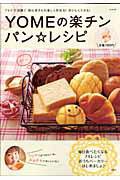 【送料無料】YOMEの楽チンパン・レシピ