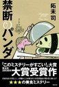 【楽天ブックスならいつでも送料無料】禁断のパンダ [ 拓未司 ]