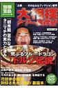 【送料無料】大相撲タブー事件史