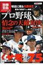 【送料無料】プロ野球「情念の天敵対決」