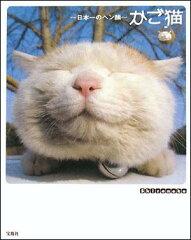 【送料無料】かご猫 [ Shironeko ]