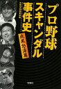 【送料無料】プロ野球スキャンダル事件史(疾風怒涛篇) [ 別冊宝島編集部 ]