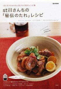 【送料無料】stillさんちの「秘伝のたれ」レシピ
