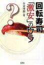 回転寿司「激安」のウラ