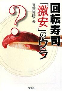 【送料無料】回転寿司「激安」のウラ