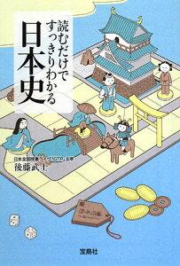 【送料無料】読むだけですっきりわかる日本史