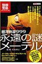 【送料無料】銀河鉄道999永遠の謎メ-テル