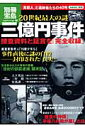 【送料無料】20世紀最大の謎三億円事件