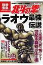北斗の拳ラオウ最強伝説