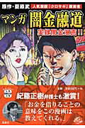 【送料無料】マンガ闇金融道