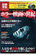 【送料無料】ホラ-映画の世紀