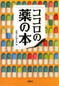 【送料無料】ココロの薬の本 [ 別冊宝島編集部 ]
