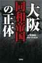 【送料無料】大阪同和帝国の正体