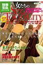 【バーゲン本】女たちのSEX&TOKYO CITY (別冊宝島) [ 別冊宝島1590 ] - 楽天ブックス
