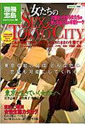 【バーゲン本】女たちのSEX&TOKYO CITY