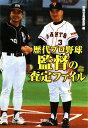 【送料無料】歴代プロ野球監督の査定ファイル