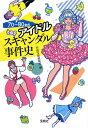 【送料無料】70〜80年代アイドルスキャンダル事件史