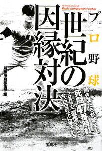 【送料無料】プロ野球「世紀の因縁対決」
