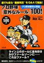 プロ野球審判が解説プロ野球「意外なルール」100!