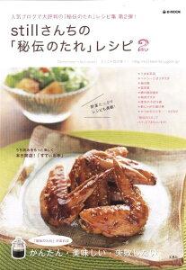 【送料無料】stillさんちの「秘伝のたれ」レシピ(2)