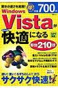 【送料無料】Windows Vistaがみるみる快適になる即効210技
